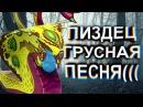 ОН ЛЮБИЛ И ПОТОМ УМИР ПИПЕЦ ГРУСНАЯ ПЕСНЯ by Lida Mudota [feat Phoenix and Venomancer]