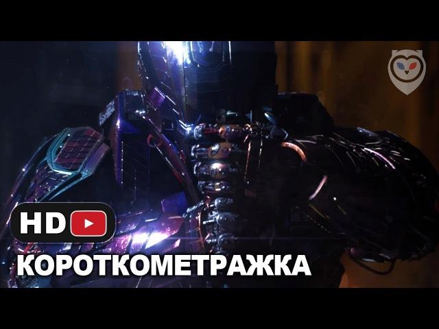 Преториум / Oats Studios - Praetoria — Короткометражка на русском (Alexfilm) 2017 | Нил Бломкамп