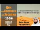 Муавия выдвигает своего сына Язида на пост халифа( 26-30)