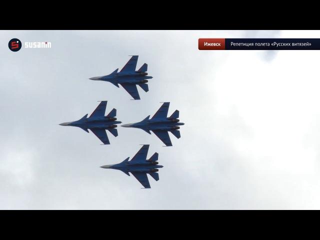 «Русские витязи» полным составом — репетиция в Ижевске