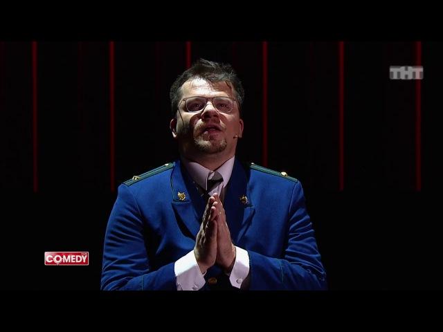 Харламов и Батрутдинов Честный сотрудник прокураторы из сериала Камеди Клаб с