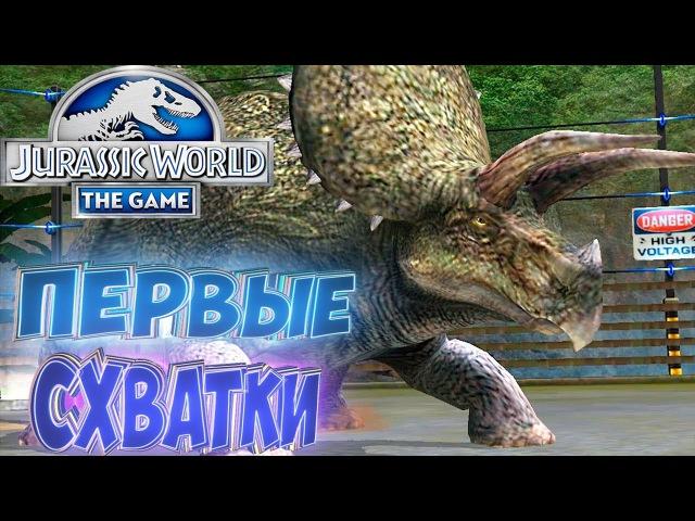 ПЕРВЫЕ СХВАТКИ PvP - Jurassic World The Game - Прохождение 2
