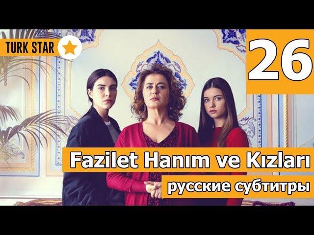 Госпожа Фазилет и ее дочери 26 серия (русские субтитры)