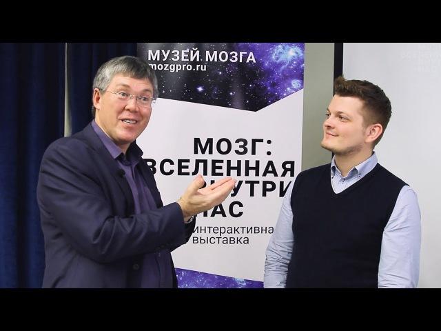 Интервью сПрофессором Физиологии МГУ Дубыниным