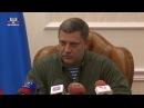 Глава ДНР разъяснил Указ о запрете выезда на Украину госслужащим