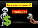 Вывод денег с ТИКИ БИЗНЕС Tiki Grop