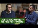Александр Серебренников В теме Люберецкого футбола обмануть меня сложно