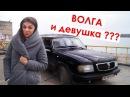 Почему ДЕВУШКИ не ездят на Волгах вся правда о машине