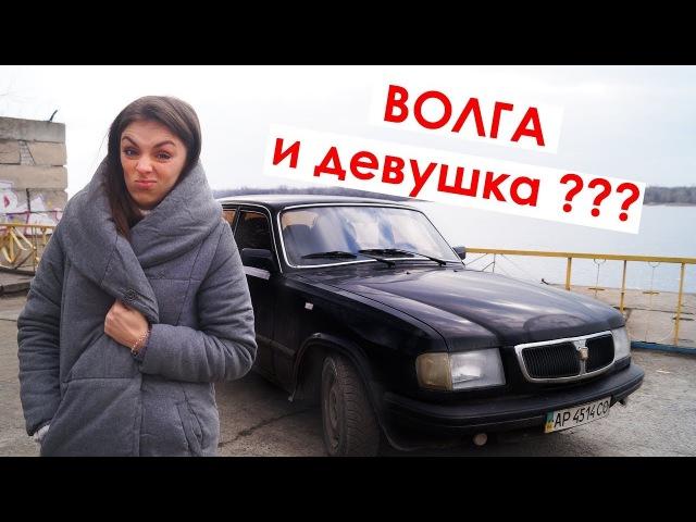 Почему ДЕВУШКИ не ездят на Волгах - вся правда о машине