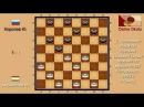 Амриллоев М. - Королев Ю. I. Чемпионат Мира по Русским шашкам, Полуфинал. 1993 г.