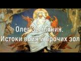 Олег Землянин - Истоки войн и прочих зол 18.01.18