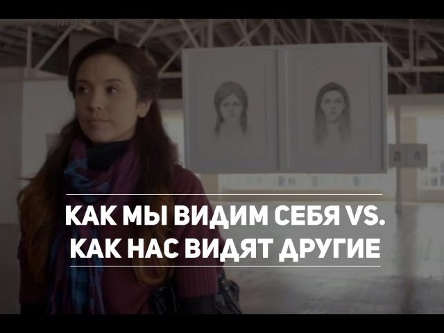 Эксперимент Dove Как мы видим себя vs Как нас видят другие