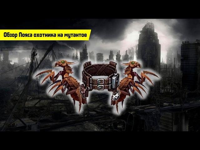 Обзор Пояса охотника на мутантов в игре Метро 2033 ВК