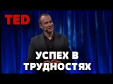 TED Как разочарование может сделать нас более творческими ted rfr hfpjxfhjdfybt vjtn cltkfnm yfc ,jktt ndjhxtcrbvb