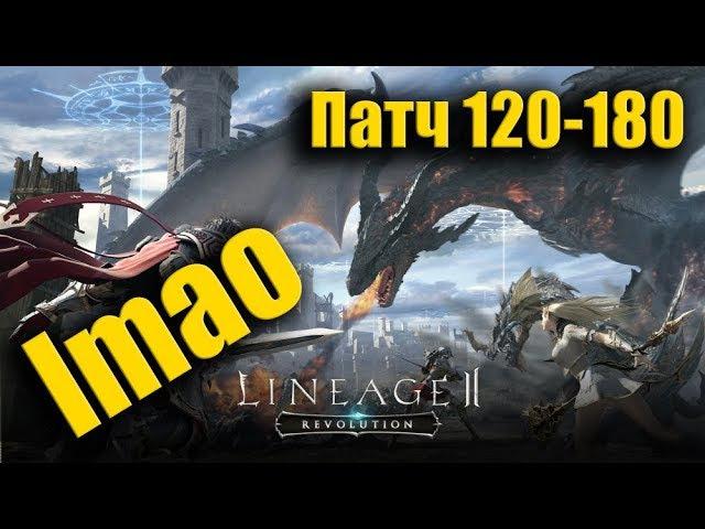 Lineage 2 Revolution - Обзор грядущего обновления 120-180