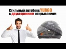 Двусторонний Автобокс YUAGO Avatar EURO (460 л.)|Bilateral autobox YUAGO Avatar EURO (460 ml)