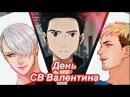 ЮРИ НА ЛЬДУ и День Святого Валентина (КОНЁК TV)