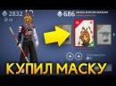 КУПИЛ МАСКУ КОРОЛЯ ОБЕЗЬЯН ПРОШЁЛ 10 ПРОТИВНИКОВ ПОДРЯД! - Shadow Fight 3 Android / IOS