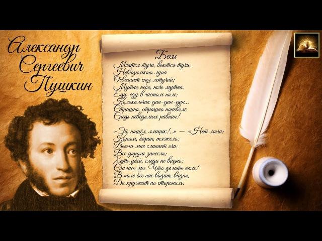Стихотворение А.С. Пушкин Бесы (Стихи Русских Поэтов) Аудио Стихи Слушать Онлайн