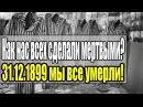 16 Ты живой Человек или мертвая Вещь - в судебном праве РФ ? [16.03.2018]