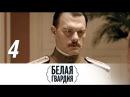 Белая гвардия. 4 серия. Экранизация рома Булгакова 2012 г.
