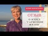 Отзыв Юлии Борисенко о курсе