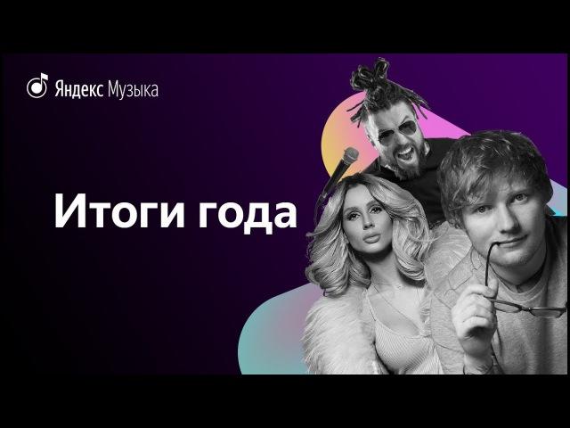 Итоги 2017 года на Яндекс.Музыке