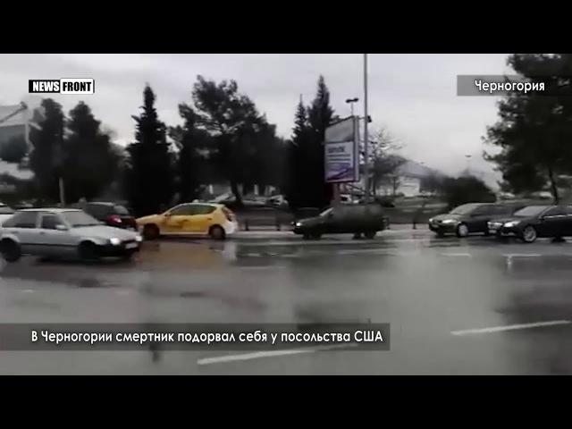 В Черногории неизвестный забросал гранатами посольство США