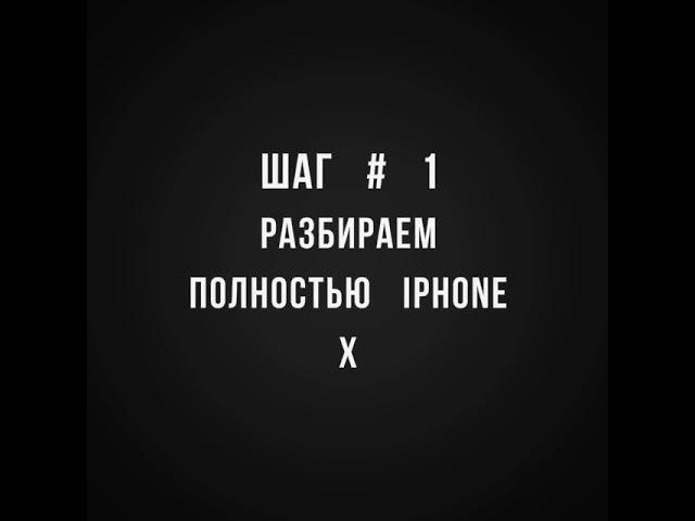 IPhone X (10) - замена заднего стекла