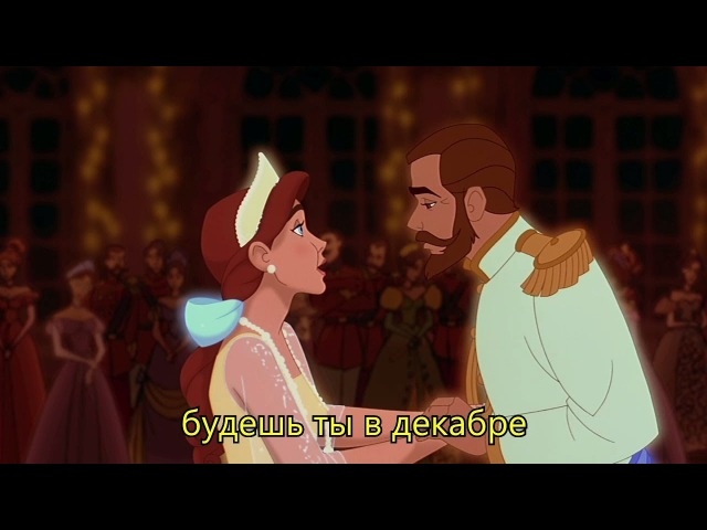 Анастасия - Вальс [HD Текст] Once Upon a December (Russian)