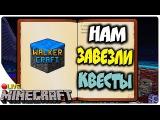 MineCraft TechLands Квесты Индастриал Крафт Форестри и т.д. Сервер WalkerCraft MineCraft 1.7.10