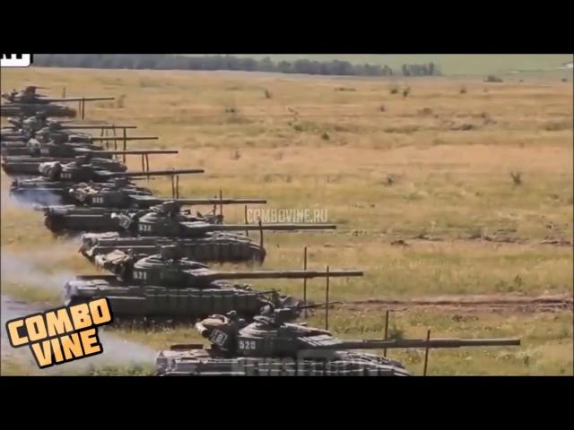 Оружия и военная техника Combo Vine | 11 [2017]
