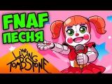 FNAF SISTER LOCATION ПЕСНЯ - ТЕБЯ НЕ ИСПРАВИТЬ (FNAF 5 SONG)