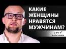 Какие женщины нравятся мужчинам Отношения мужчины и женщины Ярослав Самойлов