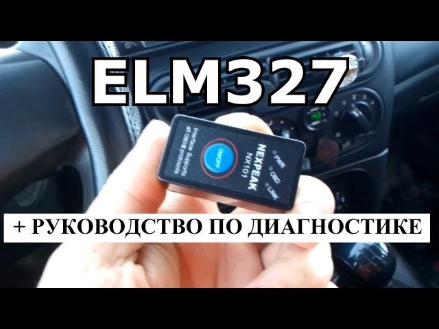 ELM327Руководство по диагностике