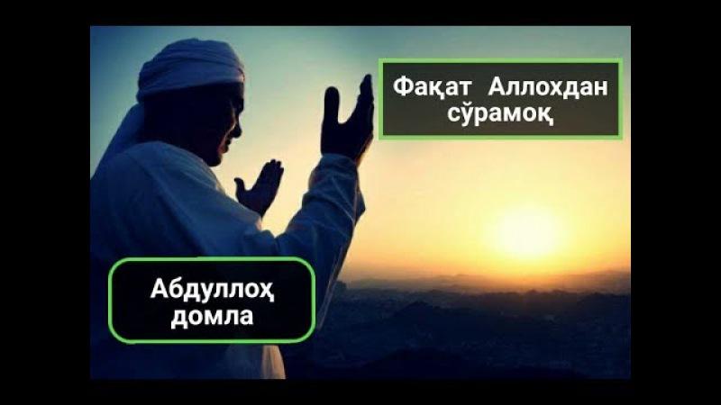 FAQAT ALLOXDAN SORAMOQ - ABDULLOH DOMLA