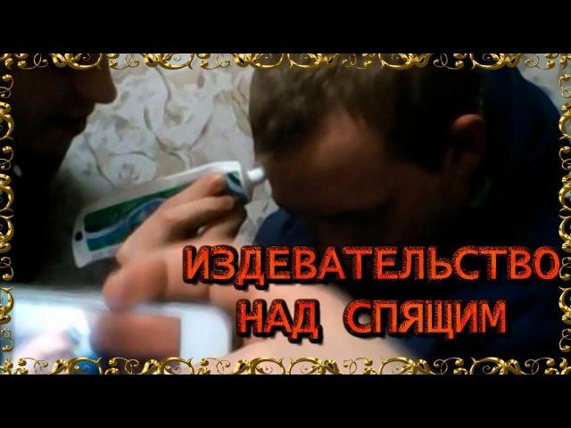 Издевательство над спящим Видеочат без лица 24