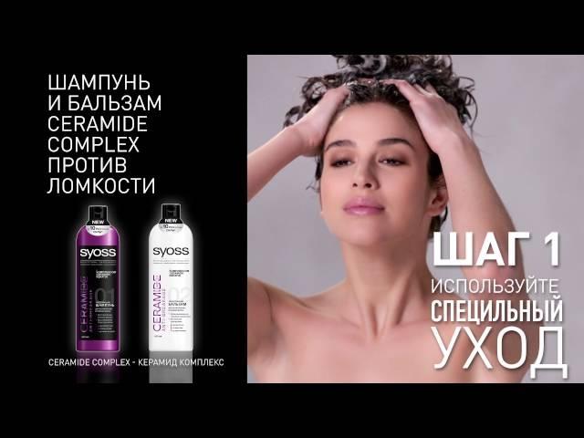 Syoss Ceramide Complex для укрепления тонких и ломких волос