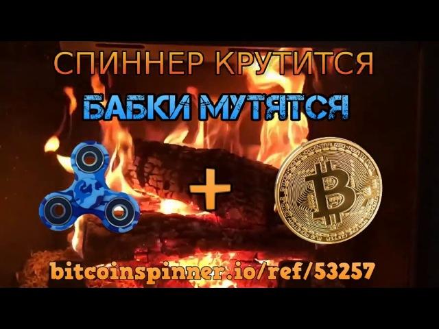 Bitcoinspinner.io СПИННЕР КРУТИТСЯ БАБКИ МУТЯТСЯ