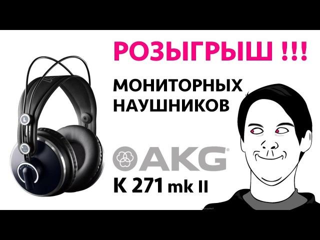 Крутые мониторные наушники на халяву AKG K 271 MK II