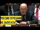 НАКИПЕЛО Небензя отчитал ЗАПАД за провокацию против России Такого в СОВБЕЗЕ ООН не ожидали