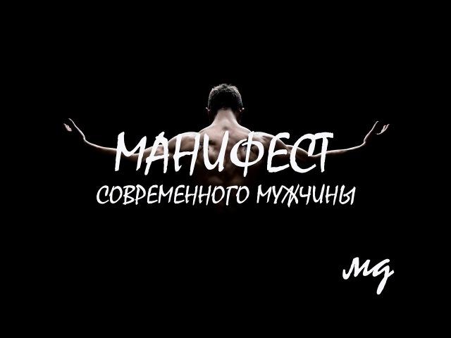 МАНИФЕСТ ТИМУРА РЕФЕРИ Настоящий мужчина