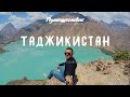 ТАДЖИКИСТАН Озеро Искандеркуль Путешествие на Памир на Irbis TTR250 4 серия