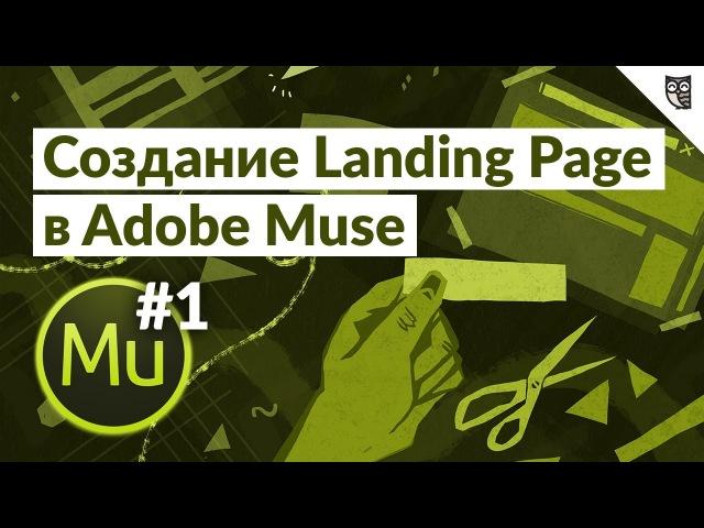 Создание Landing Page в програме Adobe Muse 1 Вводный урок видео с YouTube канала loftblog