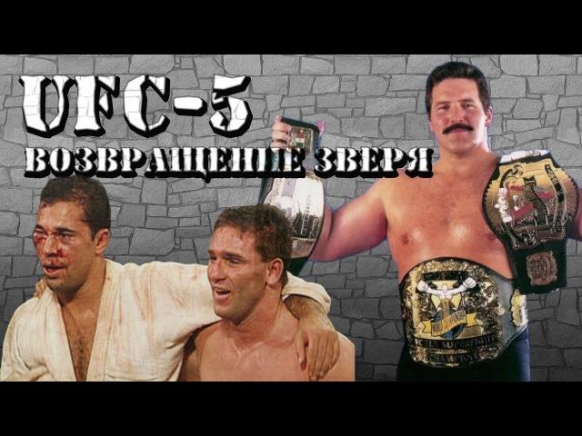 UFC-5:ВОЗВРАЩЕНИЕ ЗВЕРЯ.Обзор пятого турнира » Freewka.com - Смотреть онлайн в хорощем качестве