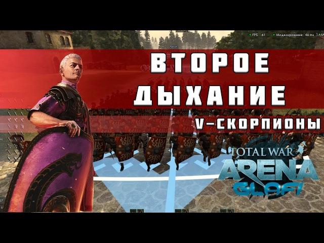 Total War: Arena - Сулла