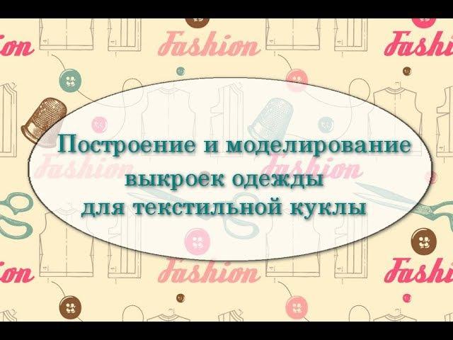 Построение и моделирование выкройки платья, жилета и курточки с капюшоном для текстильной куклы