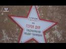 В Торезе установили «Звезду Героя» защитнику ДНР