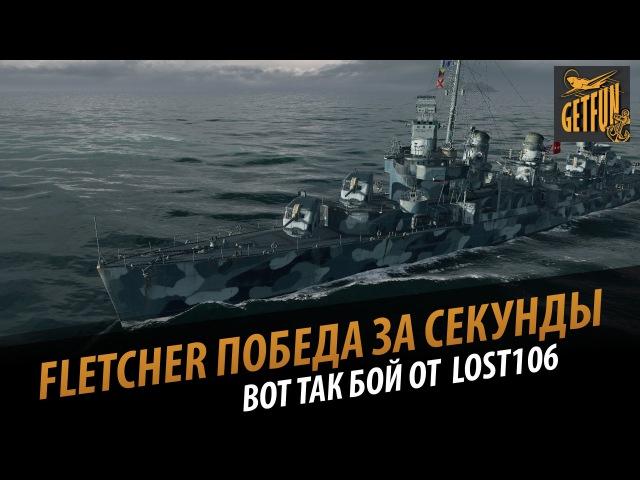 Fletcher победа за секунды. Вот так бой от lost106 [World of Warships 0.5.1]