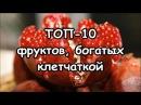 Фрукты богатые клетчаткой пищевыми волокнами Топ 10 фруктов с высоким содержа